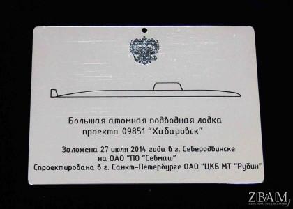 """Tak zwana """"zakładnaja doska"""" atomowego okrętu podwodnego specjalnego przeznaczenia Chabarowsk projektu 09851 Kalitka-SMP."""